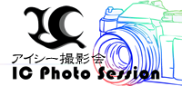 大阪撮影会はアイシー撮影会 理想とする楽しい撮影会を企画し、楽しく作品作りができるような撮影会を目指します。モデル募集
